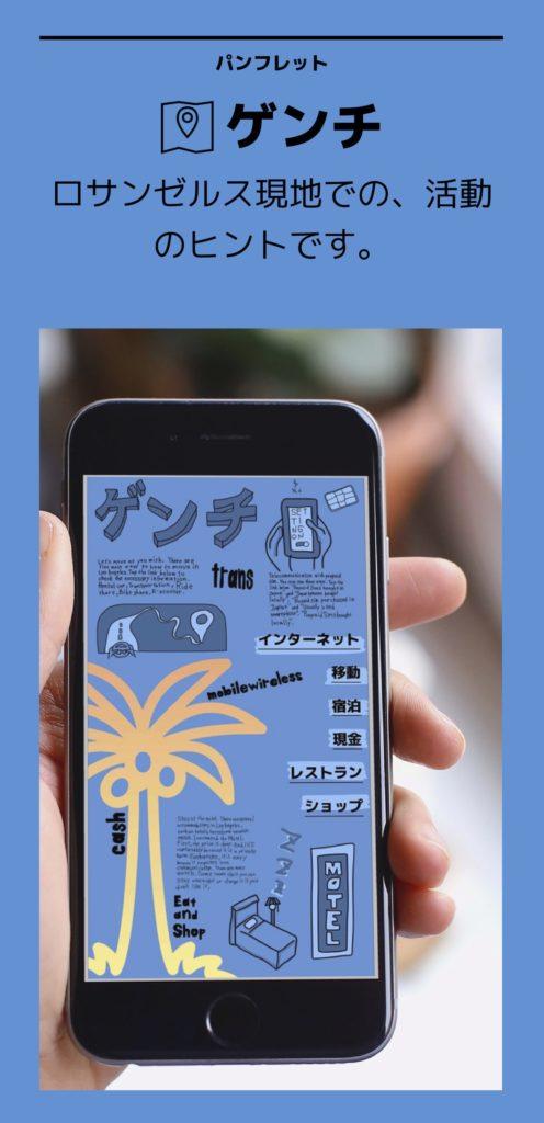 パンフレット - ロサンゼルス格安旅行マニュアル 0.2.0 - ゲンチ